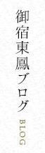 御宿東鳳ブログ BLOG