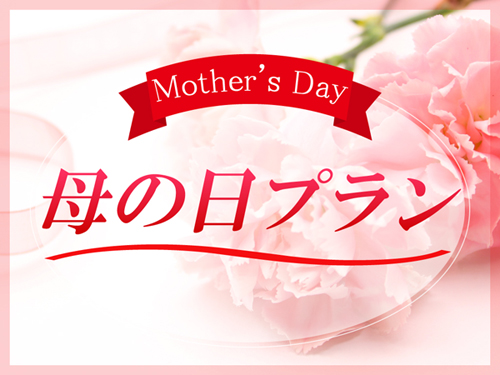 母の日プラン