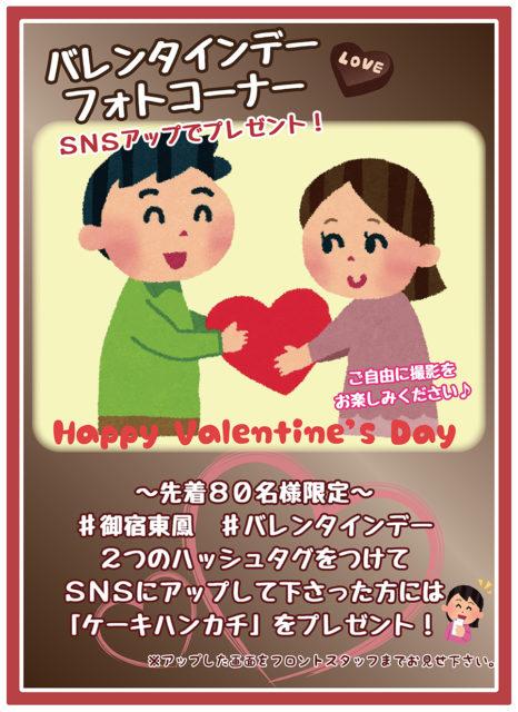 バレンタインSNSアップ