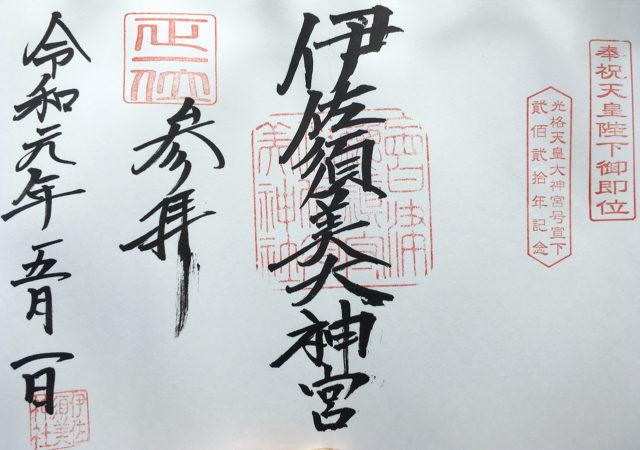 伊佐須美神社ご朱印