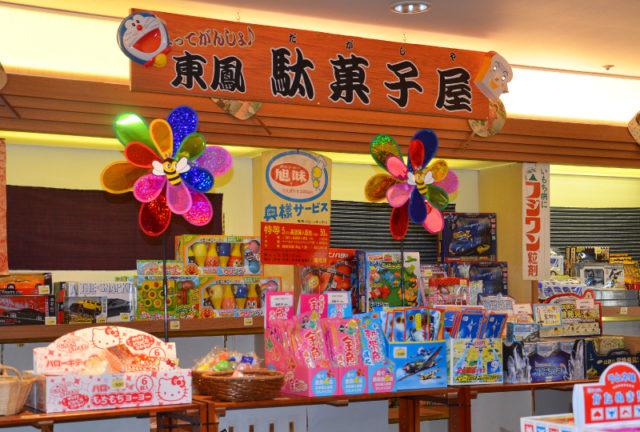 東鳳駄菓子屋
