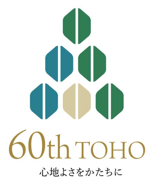 御宿東鳳60周年ロゴ