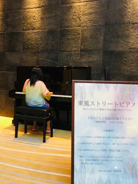東鳳ストリートピアノ02